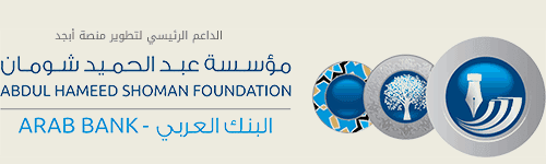 Abdul Hameed Shoman Foundation